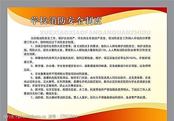 校园专辑学校消防安全制度分层素材PSD格式_0016