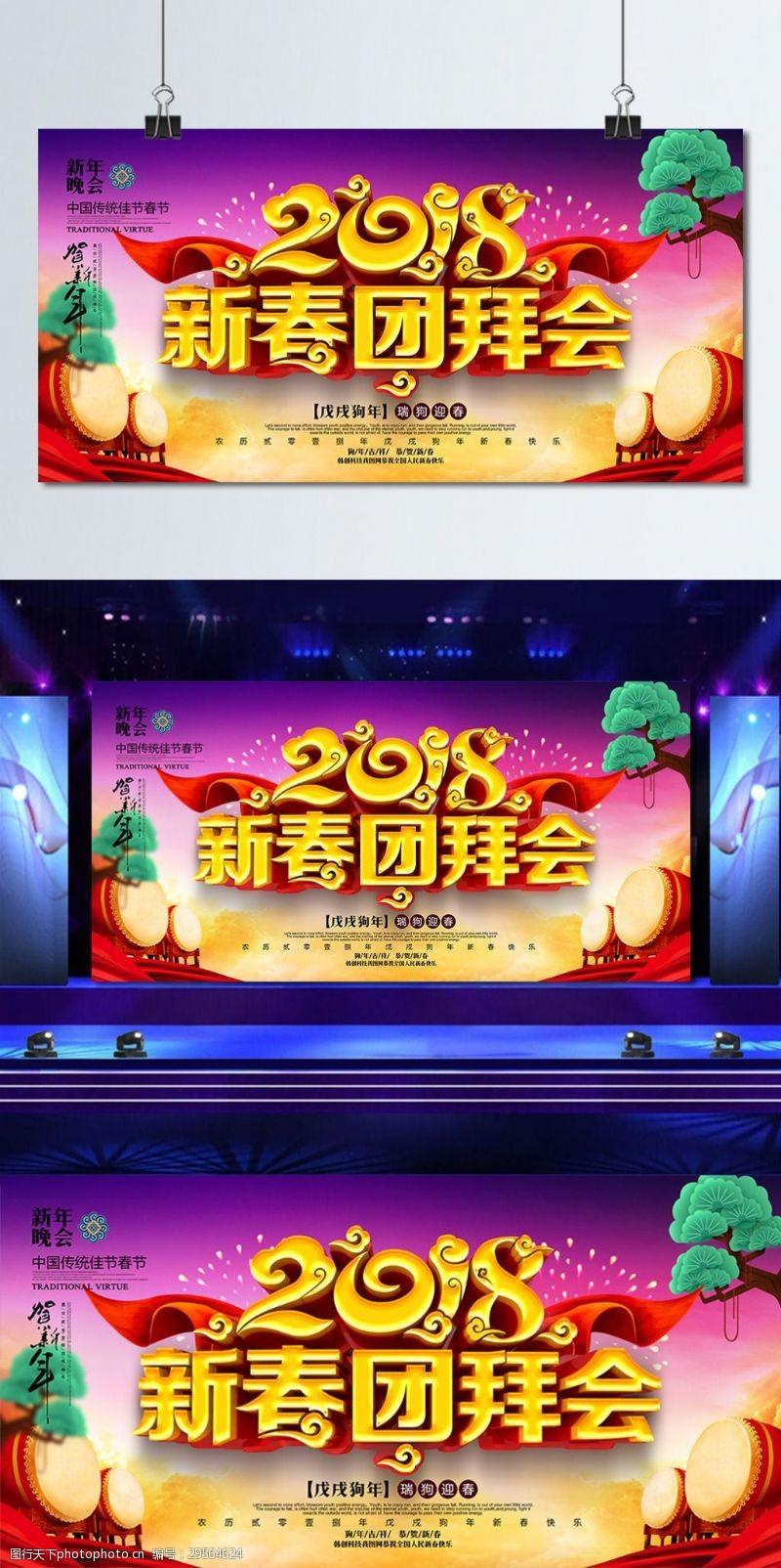 春节团拜会紫色唯美大气2018新春团拜会新年晚会
