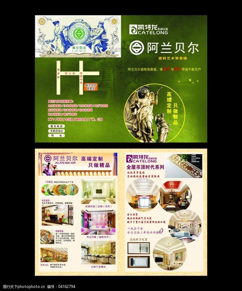 复古墨绿封面阿兰贝尔磁砖宣传单凯特龙标志