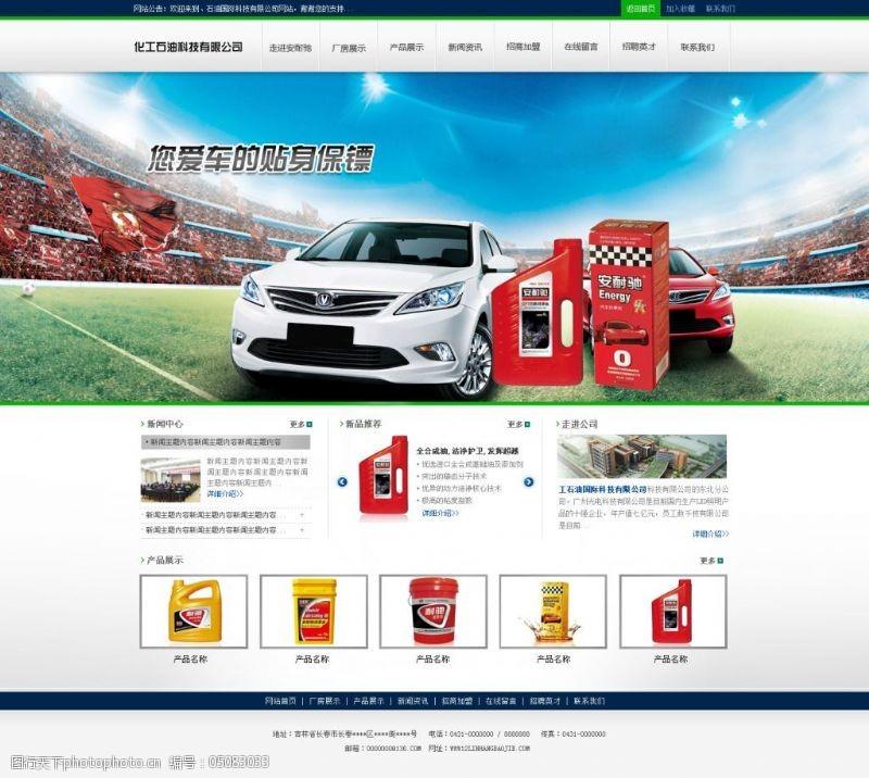 蓝绿搭配润滑油网页设计