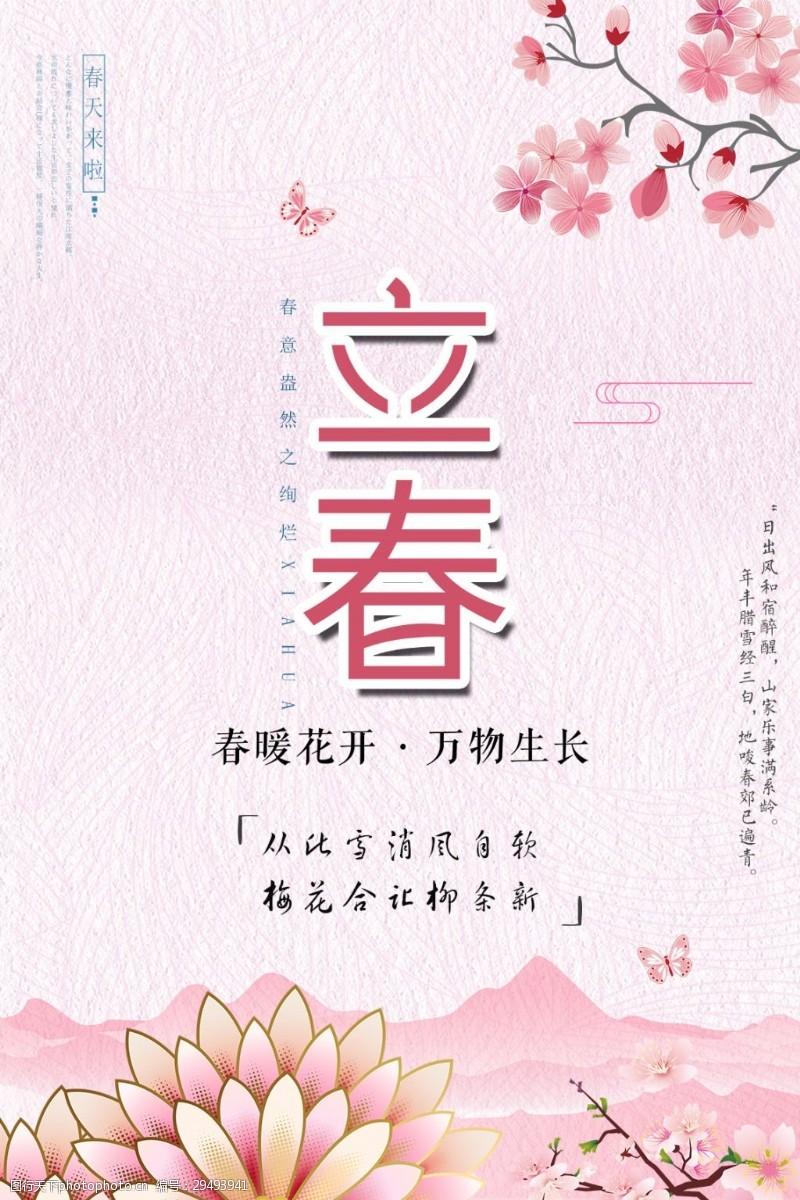 诗句展板粉色中国风立春节日海报