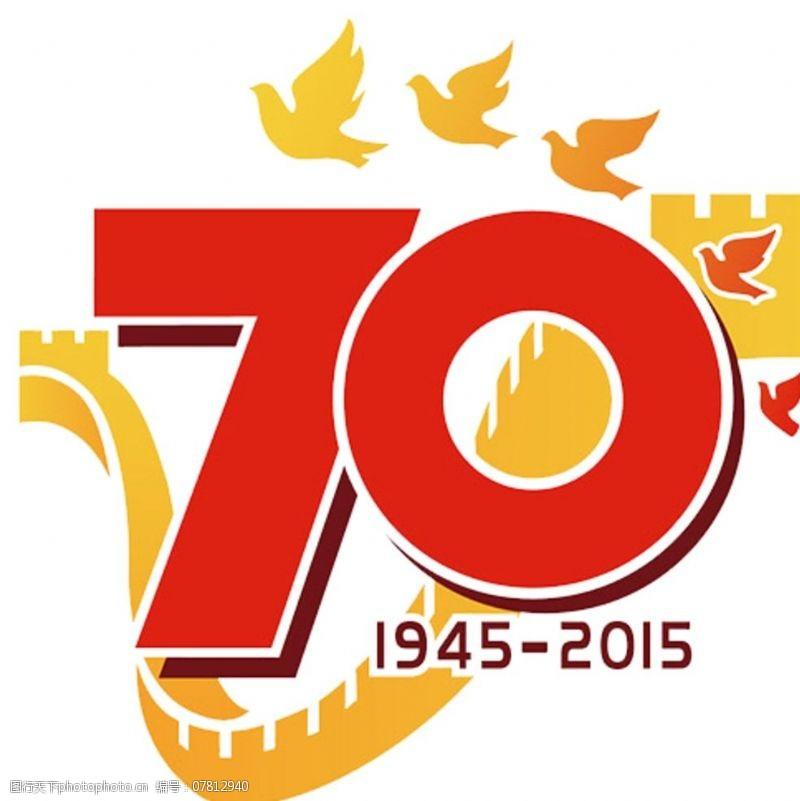 抗战胜利70周年logo图片
