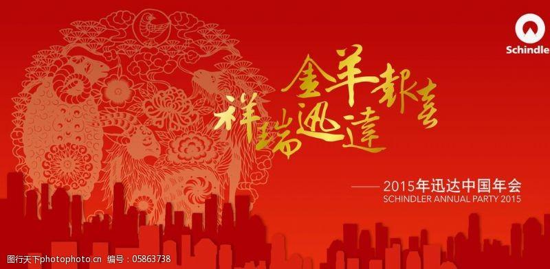 祥瑞logo年会羊年背景台布置图片