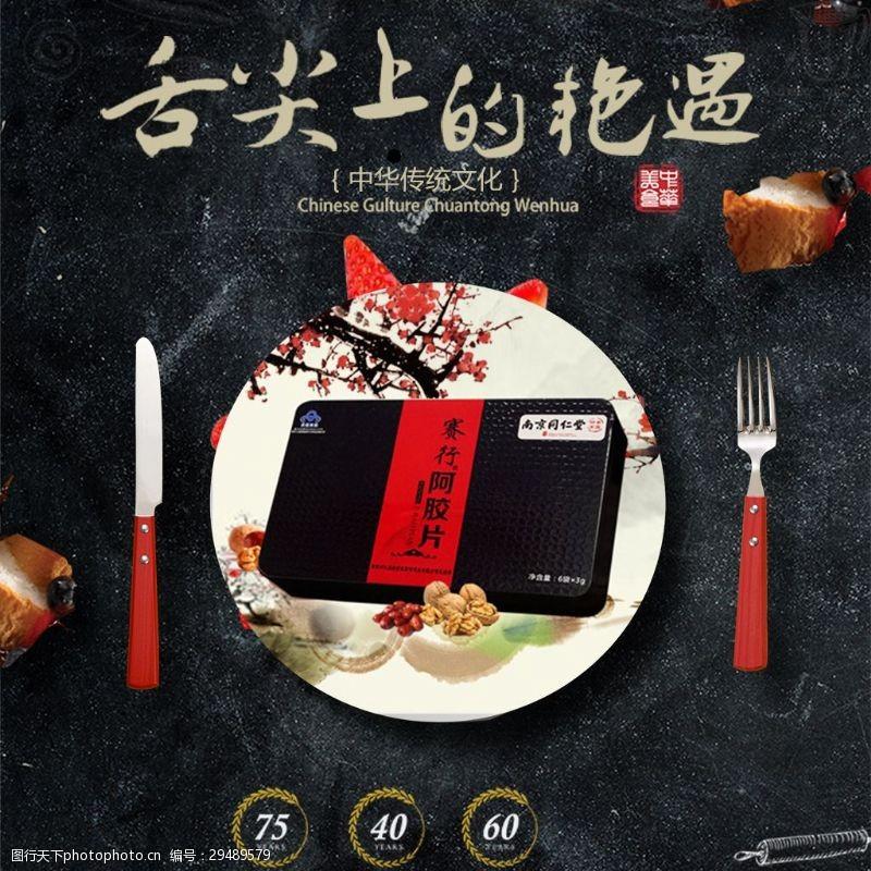 版面设计背景中国风阿胶糕女性养生保健品海报psd下载