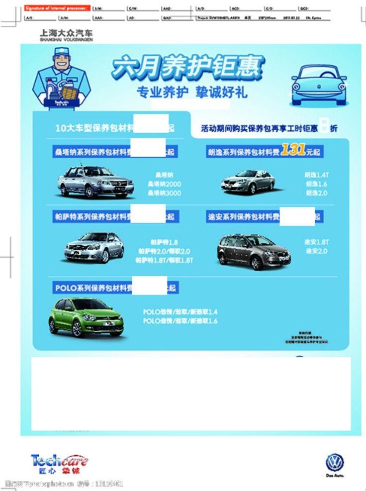 高端汽车广告图片
