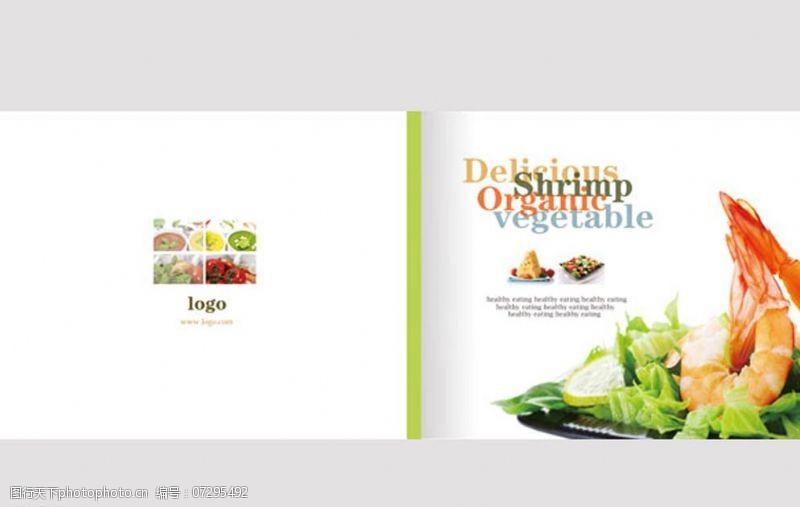 其他画册整套精美食品宣传画册封面设计图片