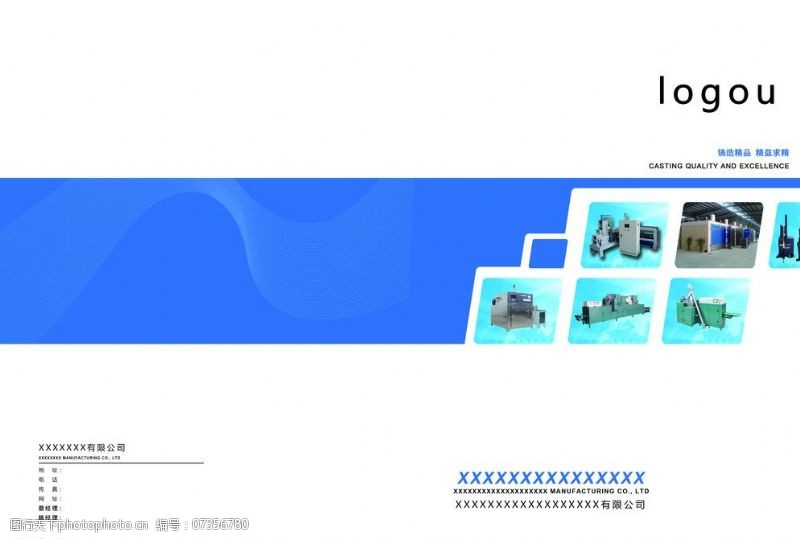 其他画册整套机械画册封面环保图片
