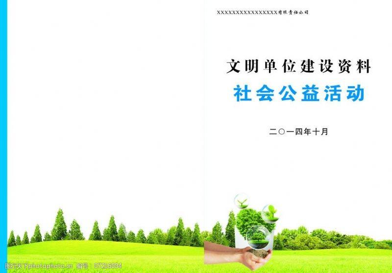 其他画册整套绿色封面图片