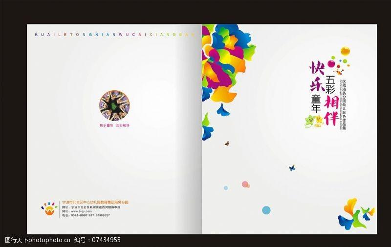 其他画册整套书籍封面图片
