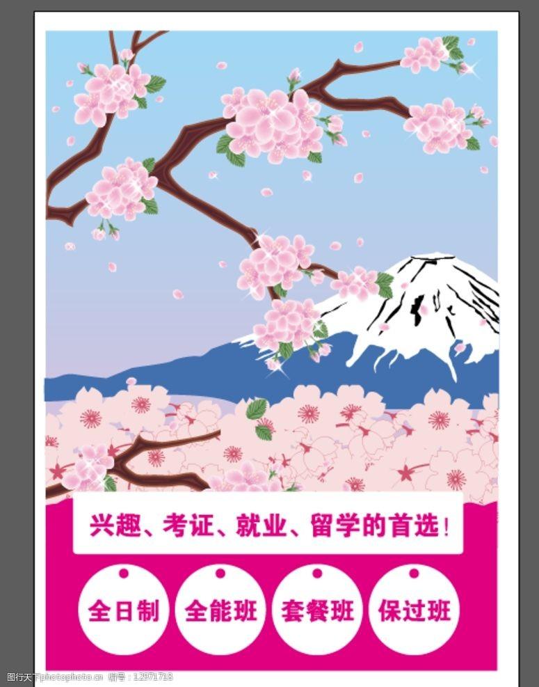 樱花广告富士山日本樱花单片图片