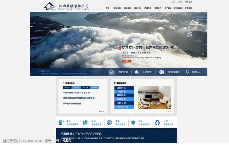 网页设计元素装饰公司网站