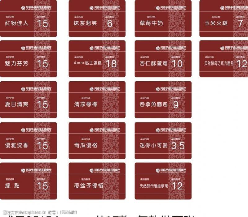 台湾糕点卡片图片