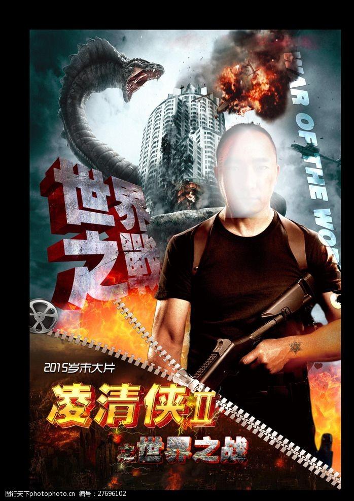 电影元素电影海报
