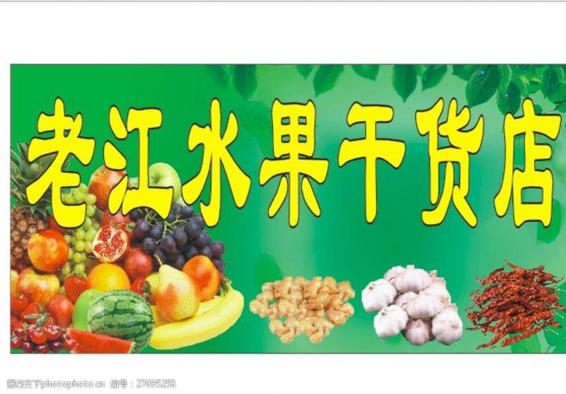 水果干货店广告