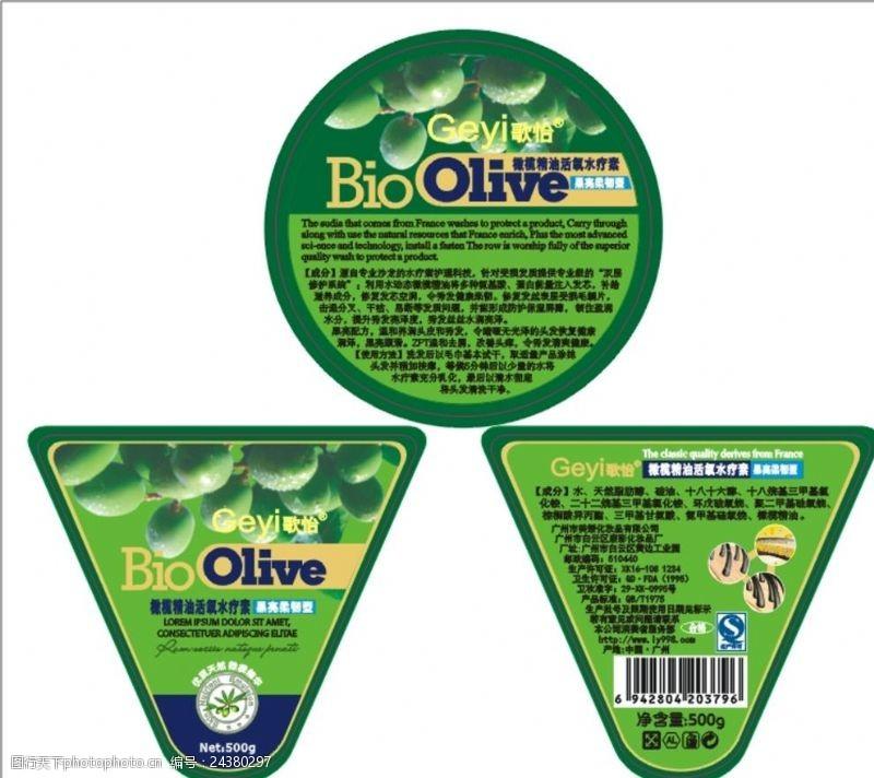 水润亮泽橄榄精油活氧水疗素