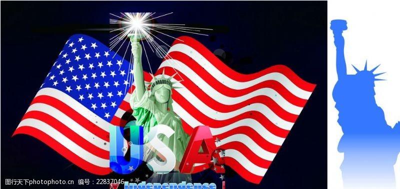 美国国旗矢量素材美国独立日