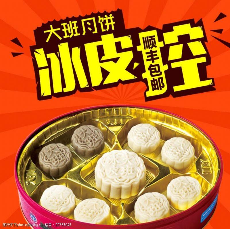 淘宝香港大班冰皮月饼直通车卡通