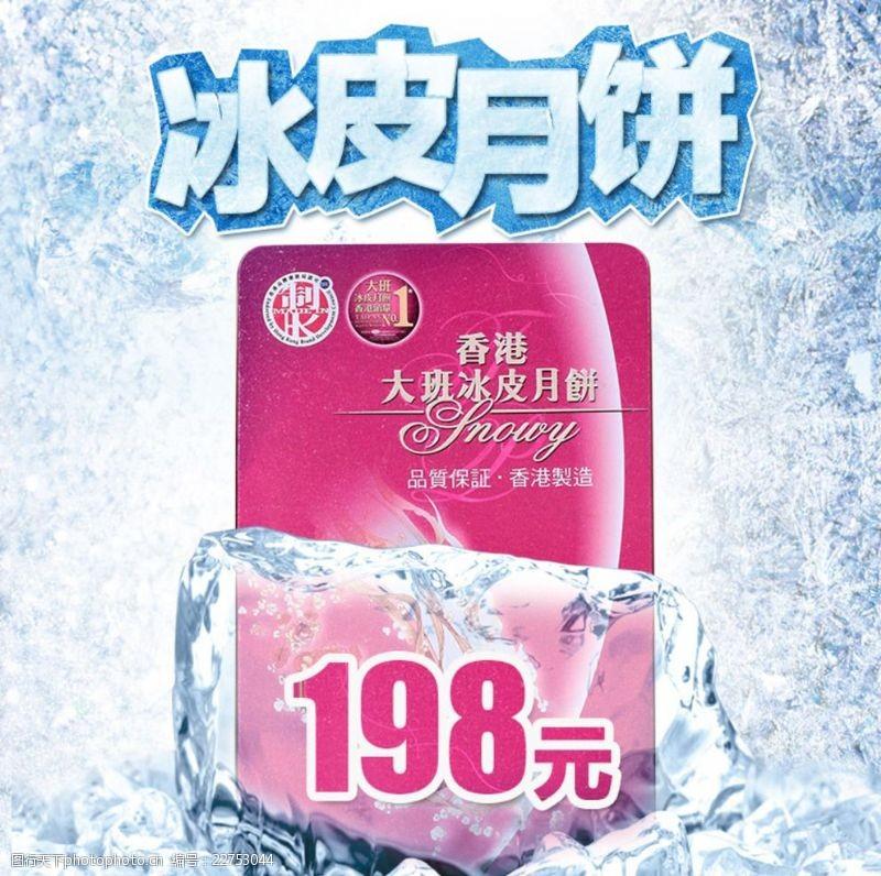 香港大班冰皮月饼直通车冰冻