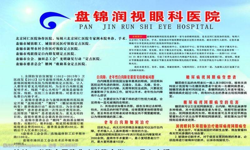 糖尿病视网膜眼科医院