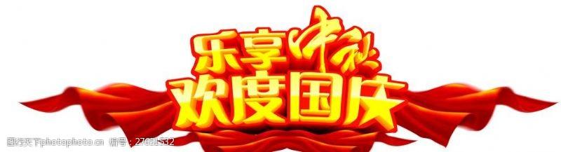 乐享中秋艺术字