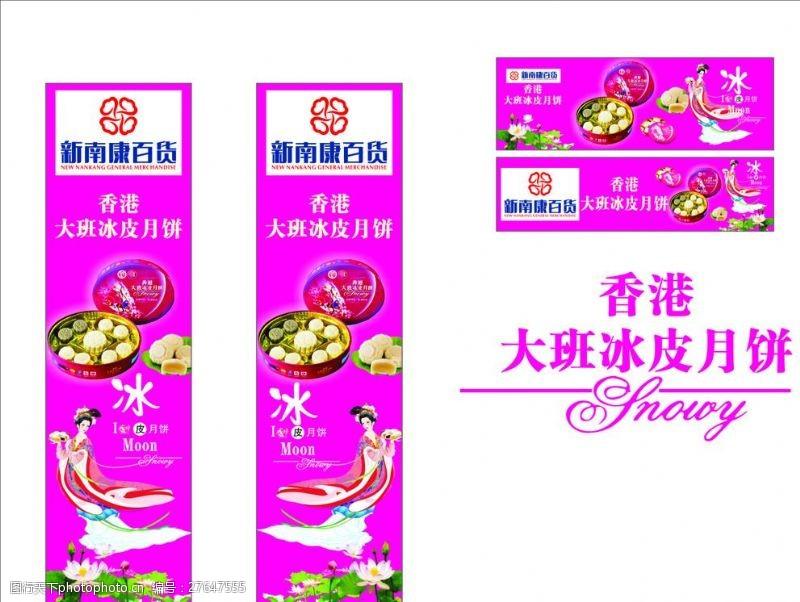 香港大班冰皮月饼促销广告