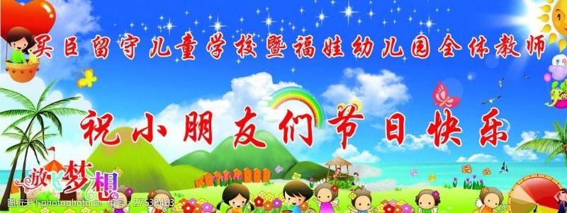 幼儿园节日幼儿园背景