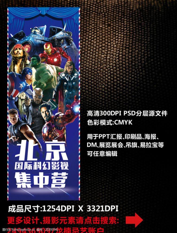 北京电影节电影节道旗