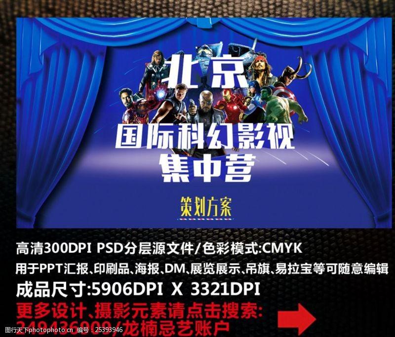 北京电影节电影节主形象